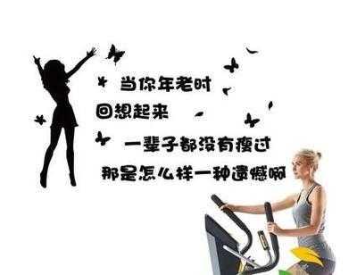 健身照片男头像图片 男人健身励志文字图片素材
